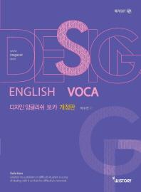 박수연의 경찰영어 Design English Voca