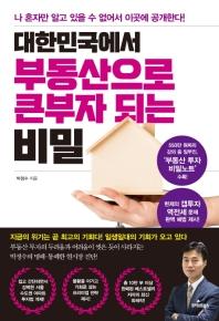 대한민국에서 부동산으로 큰 부자 되는 비밀