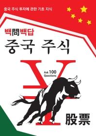 중국 주식 투자 100문 100답
