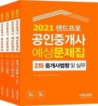 랜드프로 공인중개사 2차 예상문제집 세트(2021)