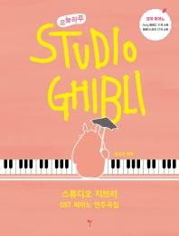 오늘하루 스튜디오 지브리 OST 피아노 연주곡집: 꼬마 피아노