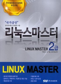 국가공인 리눅스마스터 2급