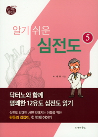 노태호의 알기 쉬운 심전도 5: 닥터노와 함께 명쾌한 12유도 심전도 읽기