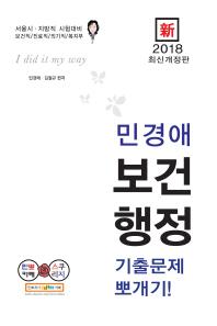 신 민경애 보건행정 기출문제뽀개기!(2018)