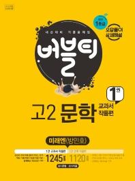 버블티 고2 문학 내신대비 기출문제집. 1: 교과서 작품편(미래엔 방민호)(2021)
