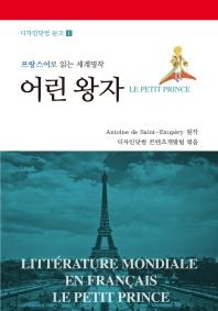 어린 왕자(Le Petit Prince)