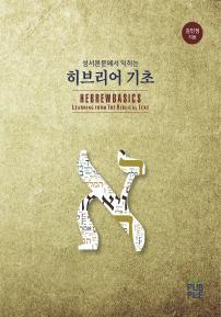 성서본문에서 익히는 히브리어 기초