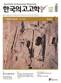 한국의 고고학(2021년 제52호)