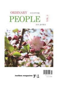 오디너리 피플 Vol. 3(Ordinary People)(2019 봄여름호)
