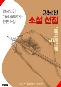 김남천 소설 선집 : 잊혀진 월북 작가 재조명(맥, 처를 때리고, 대하 외 11작품)