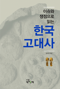 이슈와 쟁점으로 읽는 한국고대사