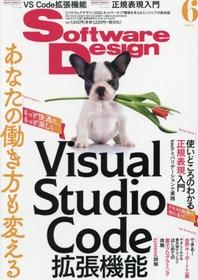 ソフトウエアデザイン 2021.06