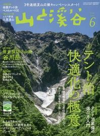 산과계곡 山と溪谷 2021.06