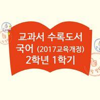 (2017교육개정) 초등 국어 교과서 수록도서 2학년 1학기 (전18권)