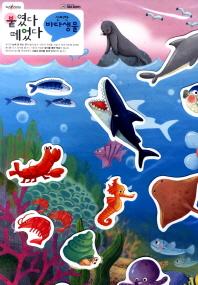 붙였다 떼었다: 신비한 바다생물