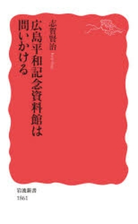 廣島平和記念資料館は問いかける
