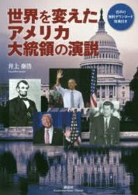 世界を變えたアメリカ大統領の演說
