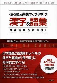 使う順と連想マップで學ぶ漢字&語彙日本語能力試驗N1