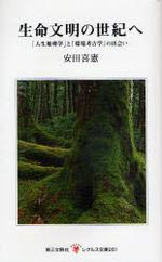 生命文明の世紀へ 「人生地理學」と「環境考古學」の出會い