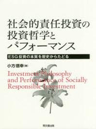 社會的責任投資の投資哲學とパフォ-マンス ESG投資の本質を歷史からたどる