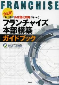 フランチャイズ本部構築ガイドブック 決定版!これ1冊で多店鋪化戰略がわかる!