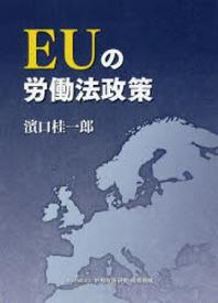 EUの勞動法政策