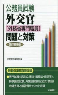 公務員試驗外交官(外務省專門職員)問題と對策
