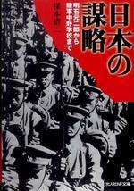 日本の謀略 明石元二郞から陸軍中野學校まで