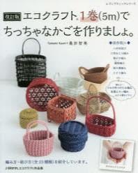 エコクラフト1卷(5M)でちっちゃなかごを作りましょ. 編み方.結び方の保存版に!