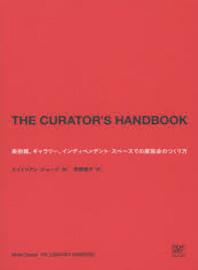 THE CURATOR'S HANDBOOK 美術館,ギャラリ-,インディペンデント.スペ-スでの展覽會のつくり方