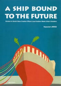 A SHIP BOUND TO THE FUTURE HORIZON IN SOCIAL VALUE CREATION WHERE LOCAL INSIDERS MEETS URBAN OUTSIDERS