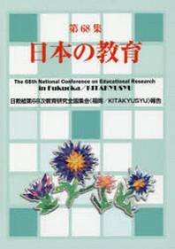日本の敎育 第68集
