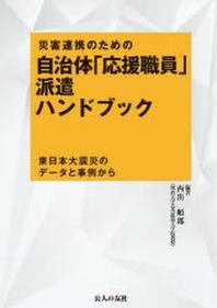 災害連携のための自治體「應援職員」派遣ハンドブック 東日本大震災のデ-タと事例から