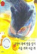 고양이 목에 방울 달기 서울 쥐와 시골 쥐