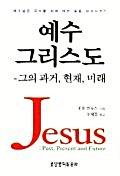 예수 그리스도-그의 과거,현재,미래