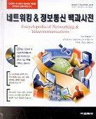네트워킹 & 정보통신 백과사전