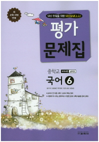 내신상상 중학 국어6(3학년2학기) 평가문제집(교과서편 남미영)(2015)