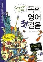 대한민국에서 가장 쉬운 독학 영어 첫걸음(무료 동영상 강의제공+무료 MP3 다운로드)