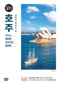 호주 100배 즐기기(2019~2020)