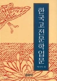 한국고전문학입문
