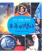 우주 시대를 개척한 우주비행사