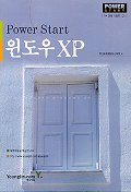 윈도우 XP(POWER START)