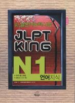 JLPT KING N1 언어지식(신일본어능력시험)