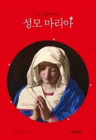 믿는 이들의 어머니 성모 마리아
