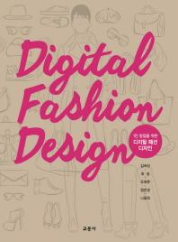 1인 창업을 위한 디지털 패션디자인