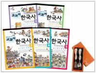 사건과 연표로 보는 만화 교과서 한국사 세트