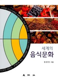 세계의 음식문화