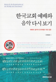 한국교회 예배와 음악 다시 보기