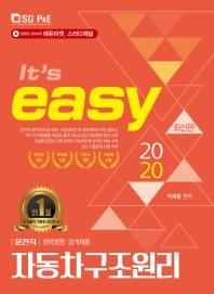 It`s easy 자동차 구조원리(운전직)(2020)