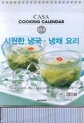 시원한 냉국 냉채 요리(캘린더형 쿠킹3)